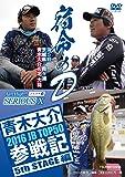 青木大介:SERIOUS 10 2016JB TOP50参戦記 5th STAGE編 (DVD)