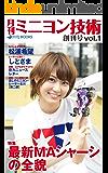 月刊ミニヨン技術 vol. 1