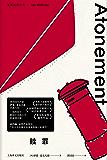 赎罪【英国国民作家麦克尤恩代表作 《傲慢与偏见》《至暗时刻》导演力作 凯拉·奈特莉倾情主演 获奥斯卡最佳影片提名】 (麦克尤恩作品)
