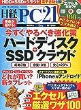 日経 PC 21 (ピーシーニジュウイチ) 2014年 01月号
