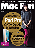 Mac Fan 2016年1月号 [雑誌]