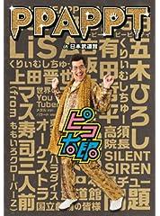 PPAPPT in 日本武道館(DVD)