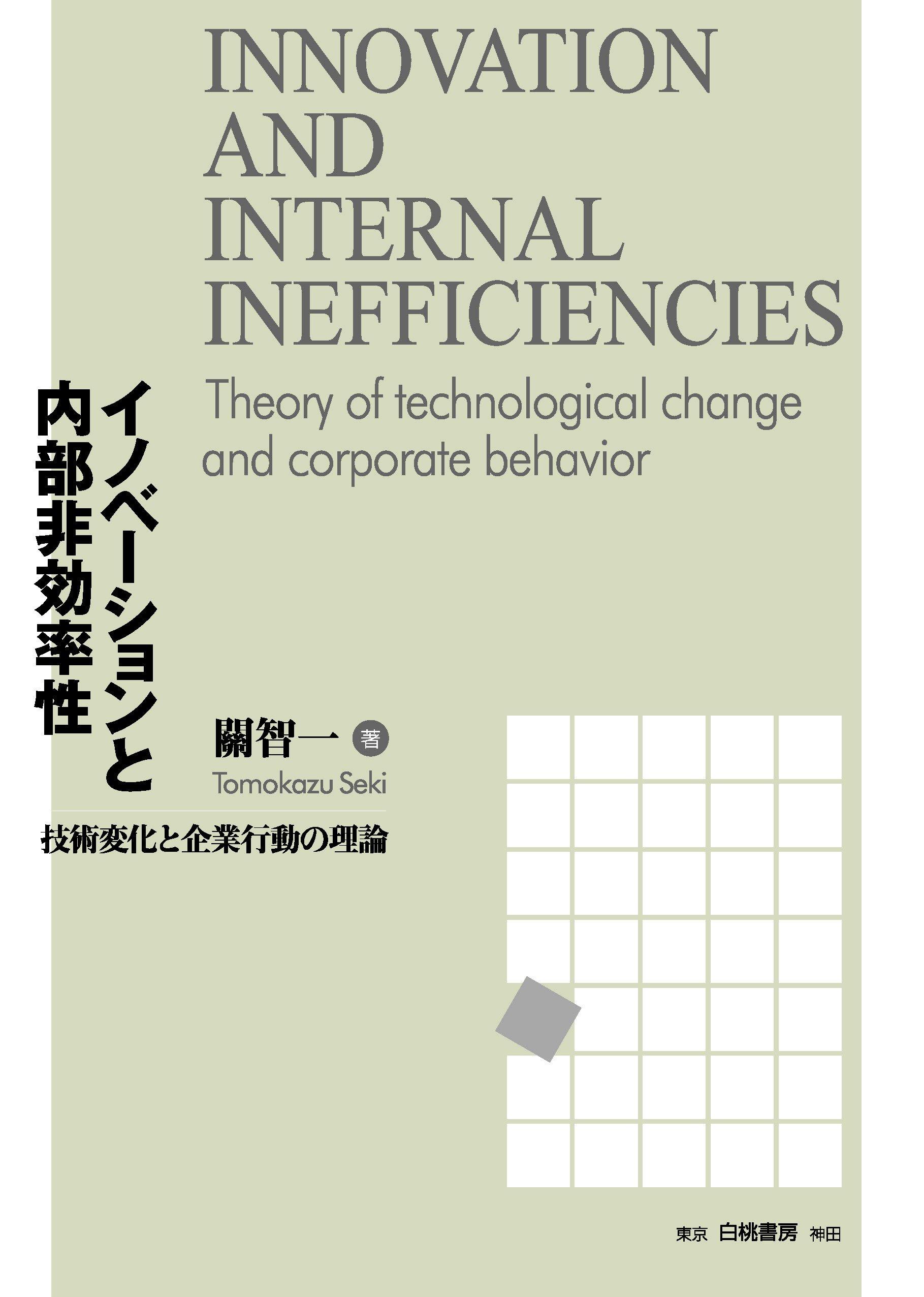 關 智一 著『イノベーションと内部非効率性: 技術変化と企業行動の理論』