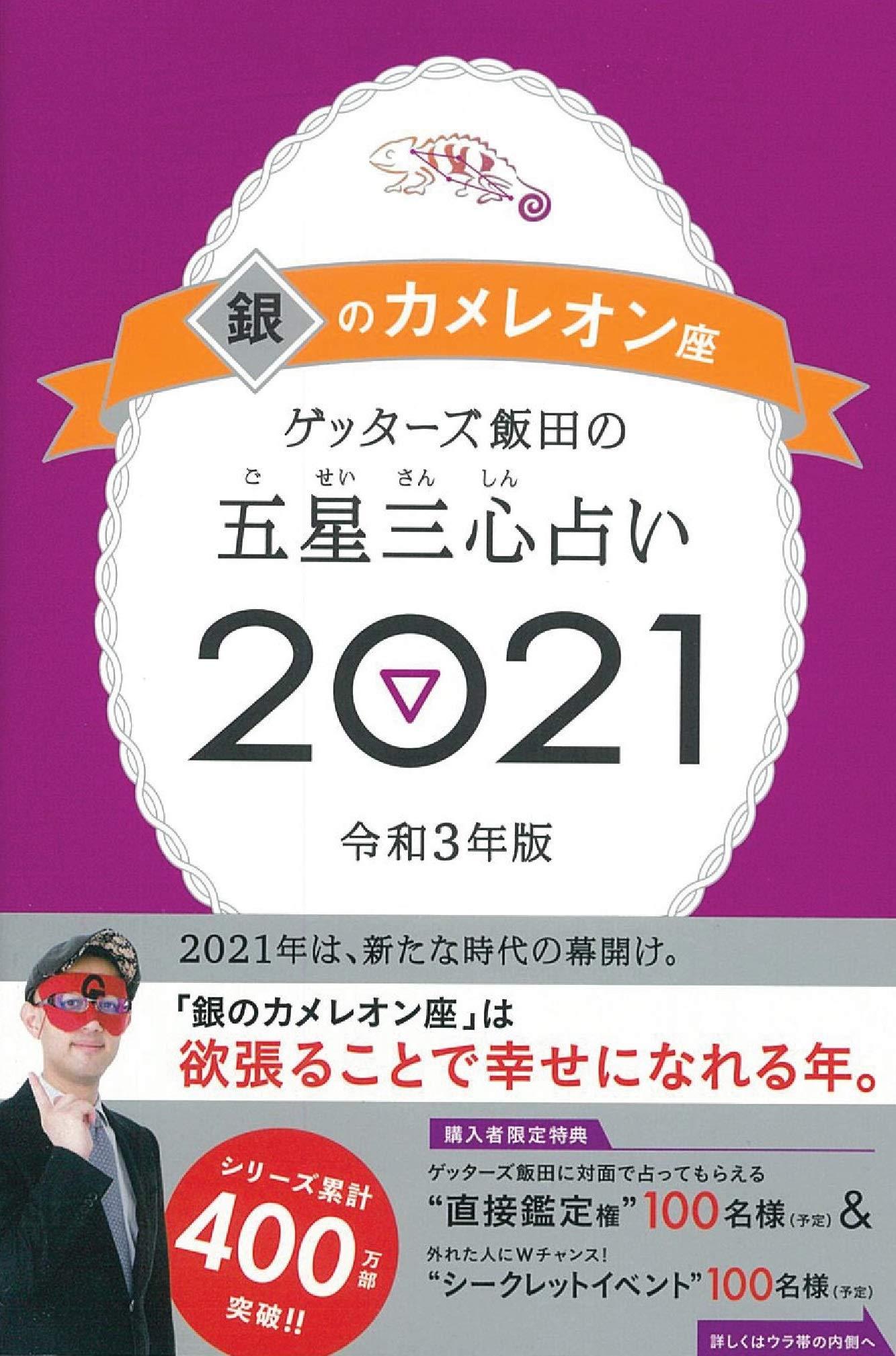ゲッターズ 2020 運勢