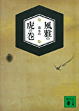 風雅の虎の巻 (講談社文庫)