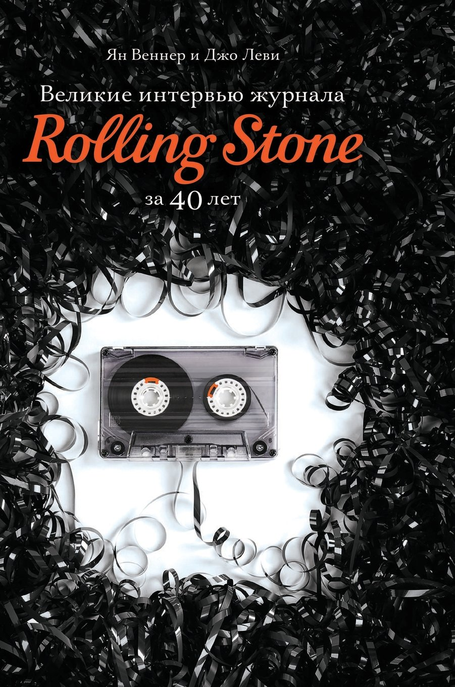 Read Online Great interview with Rolling Stone magazine in 40 years (Russian Edition) ebook