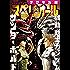 ビッグコミックスペリオール 2018年11号(2018年5月11日発売) [雑誌]