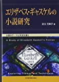 エリザベス・ギャスケルの小説研究―小説のテーマと手法を基に