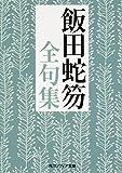 飯田蛇笏全句集 (角川ソフィア文庫)