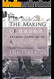 腹地的构建——华北内地的国家、社会和经济(1853—1937)