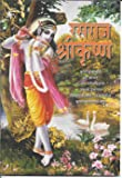 Rasaraj Sri Krishna