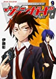 カードファイト!! ヴァンガード (9) (単行本コミックス)