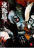 鬼畜島 7 (LINEコミックス)