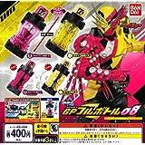 仮面ライダービルド フルボトルシリーズ GPフルボトル08 全4種セット ガチャガチャ