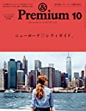 & Premium (アンド プレミアム)2015年10月号