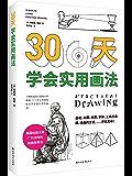 30天学会实用画法(美国广为流传的绘画指导书)