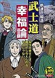 武士道/幸福論 (まんがで読破Remix)