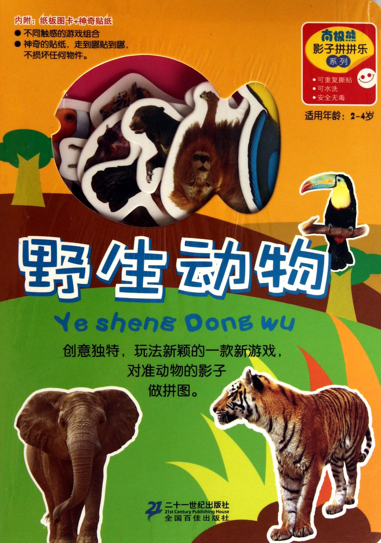Wild Animals (Picture puzzle) (Chinese Edition) ebook