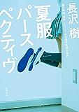 """夏服パースペクティヴ 樋口真由""""消失""""シリーズ (角川文庫)"""