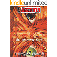 Irandavathu Thali (Crime Novel Book 140) (Tamil Edition)