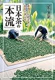 日本茶の「本流」 萎凋の伝統を育む孤高の狭山茶