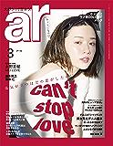 ar 2019年 03月号 [雑誌]