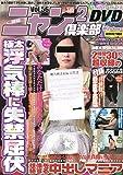 DVD付 ニャン2倶楽部ライブウィンドウズDVD 56 (コアムックシリーズ)