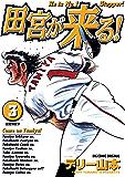 田宮が来る!(3) (ビッグコミックス)