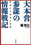 情報なき国家の悲劇 大本営参謀の情報戦記 (文春文庫)