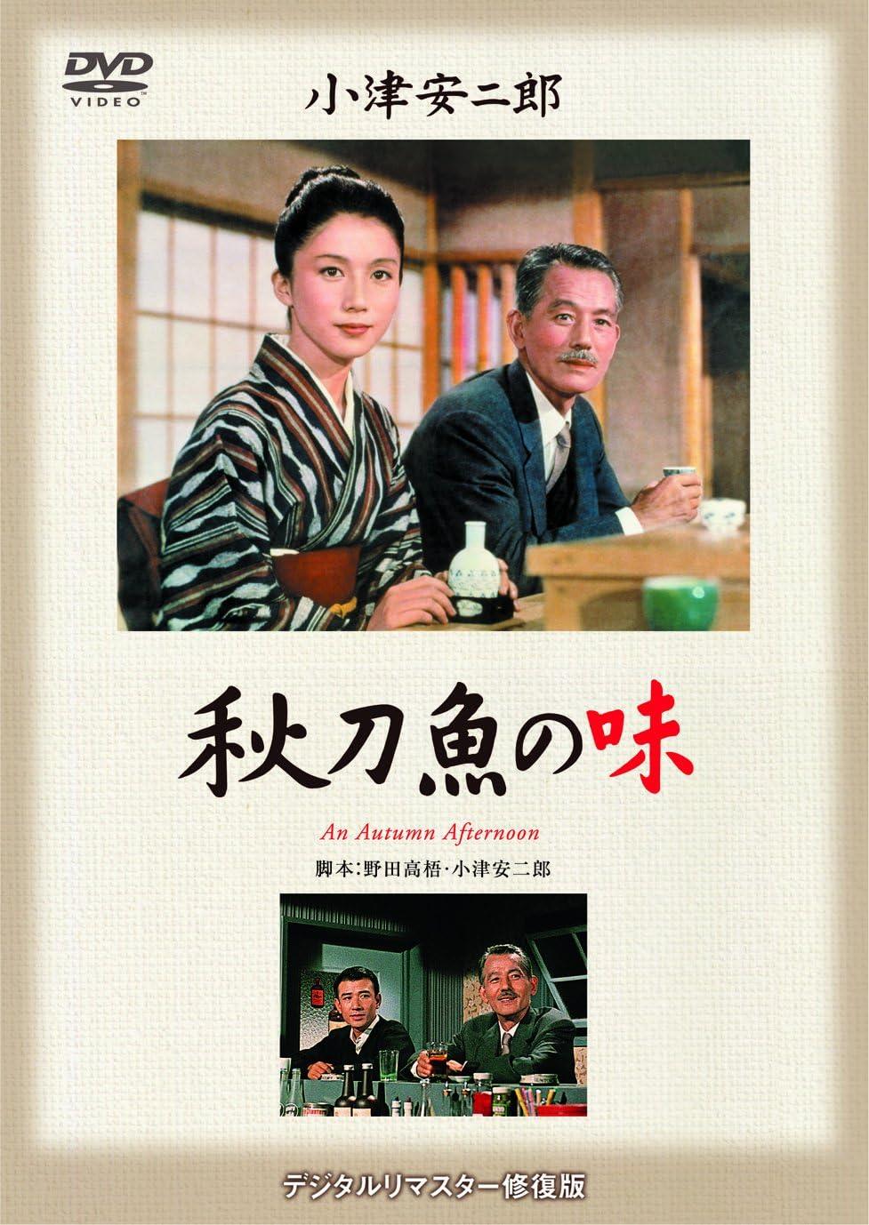 Amazon | あの頃映画 秋刀魚の味 [DVD] | 映画