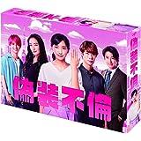 【Amazon.co.jp限定】偽装不倫 DVD-BOX(内容未定付き)