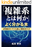 「複雑系とは何か」よくわかる本