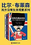 比尔·布莱森西方日常生活观察系列(读客熊猫君出品,套装共3册。其实是一套全面的西方日常生活观察笔记!畅销科普巨著《万物简史》作者比尔·布莱森成名作!)