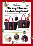 Disney Mickey Mouse boston bag book (バラエティ)