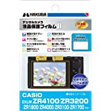 HAKUBA デジタルカメラ液晶保護フィルムMarkII CASIO EXILIM ZR4100/ZR3200/ZR1800/ZR4000/ZR3100/ZR1700 専用 DGF2-CEZR4100