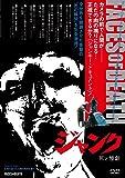 ジャンク 死と惨劇 [DVD]