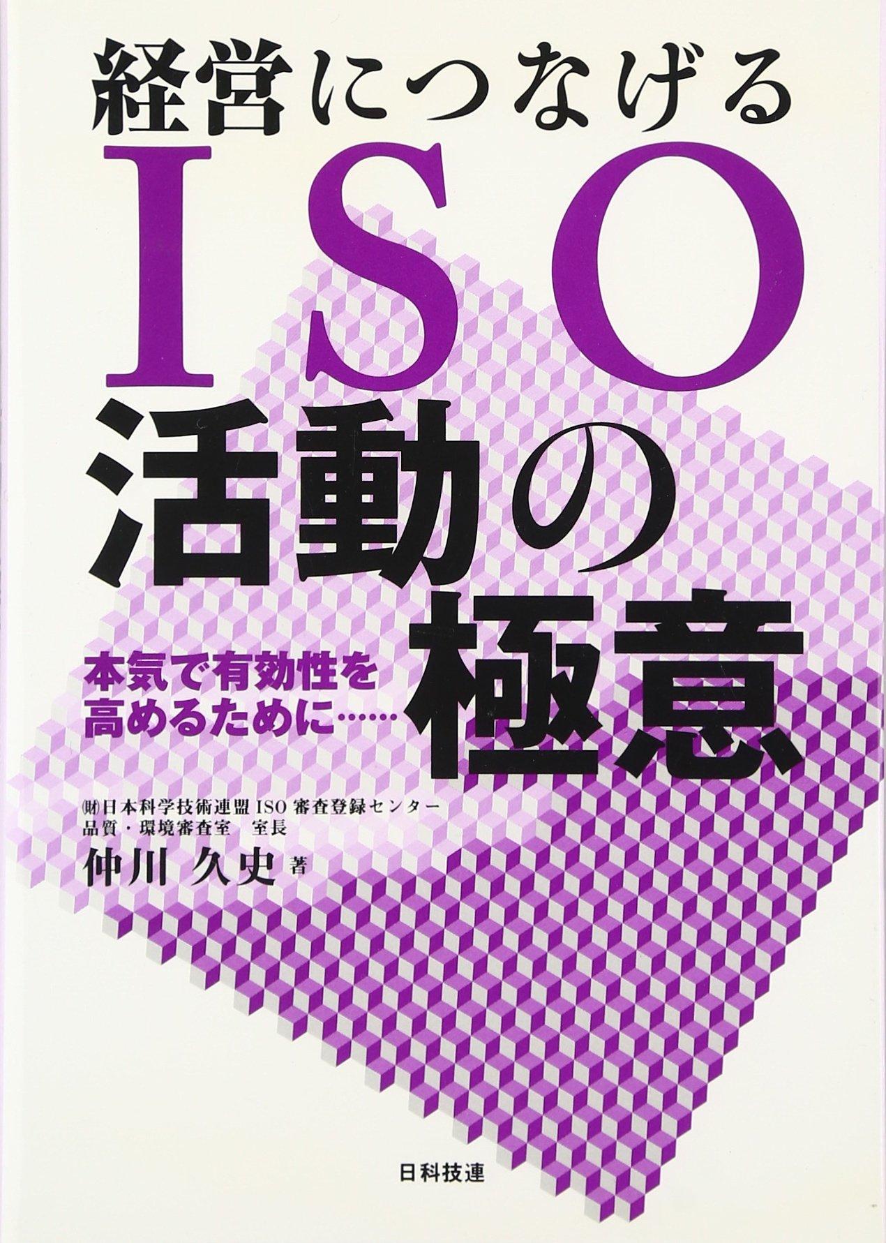 Read Online Keiei ni tsunageru ISO katsudō no gokui : Honki de yūkōsei o takameru tameni pdf