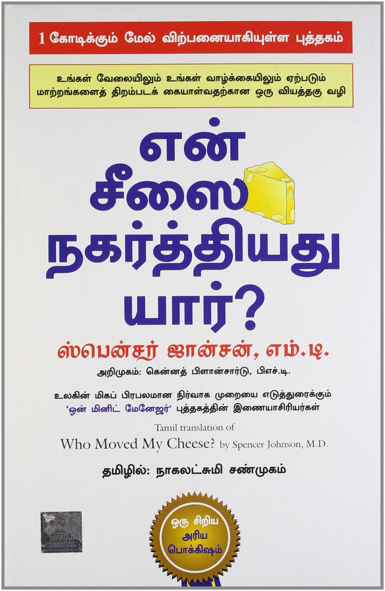 Buy yen cheesai nagarthiyadhu yaar tamil who moved my cheese buy yen cheesai nagarthiyadhu yaar tamil who moved my cheese book online at low prices in india yen cheesai nagarthiyadhu yaar tamil who moved my fandeluxe Image collections