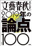 文藝春秋オピニオン 2019年の論点100 (文春e-book)