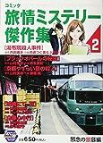 コミック旅情ミステリー傑作集 2 (秋田トップコミックスW)