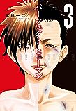 パーフェクト ヒューマン 3巻 (芳文社コミックス)