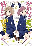 かわいさ余って好きさ100倍!! (百合姫コミックス)