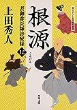 表御番医師診療禄12 根源 (角川文庫)
