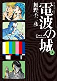 電波の城 18 (ビッグコミックス)
