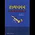 治理中国:从革命到改革 (美国广泛使用的介绍中国政治的教科书)