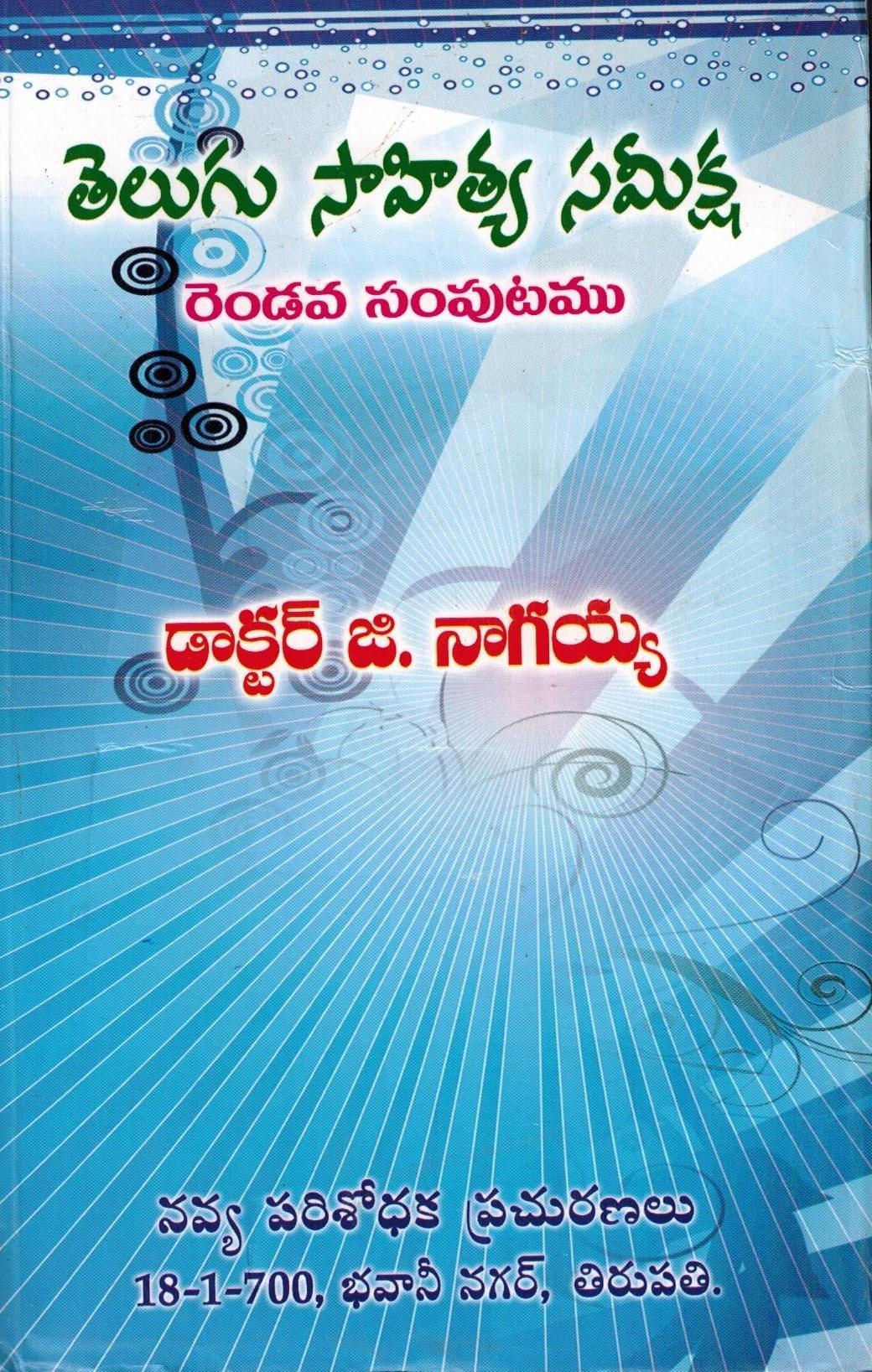 Buy Telugu Sahitya Sameeksha Vol - II [ TELUGU MEDIUM ] Book Online ...