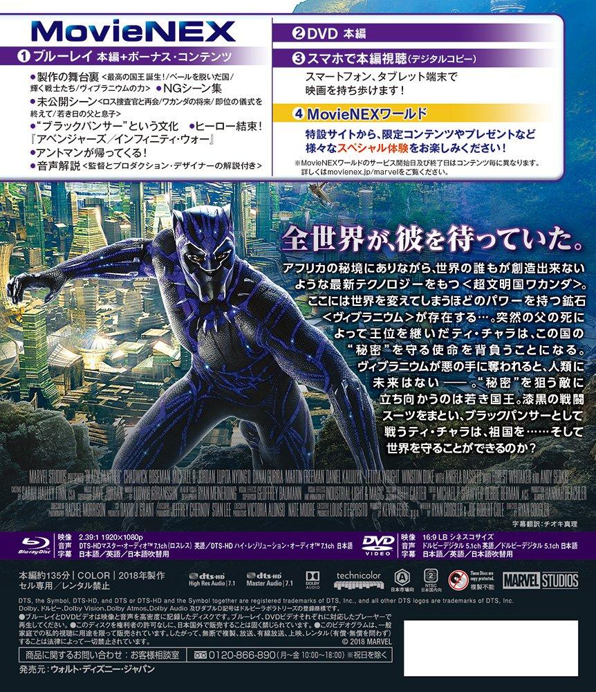Amazon.co.jp | ブラックパンサ...