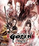 舞台「GOZEN-狂乱の剣-」 [Blu-ray]