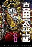 真田太平記 6巻 (ASAHIコミックス)