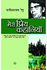 Meri Priya Kahaniyaan  (Hindi) Kindle Edition